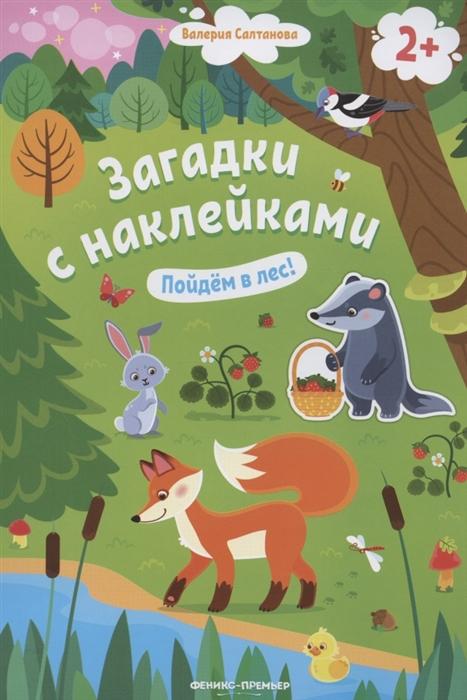 Салтанова В. Загадки с наклейками Пойдем в лес