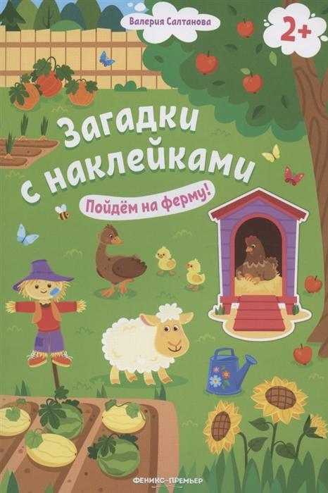 Салтанова В. Загадки с наклейками Пойдем на ферму