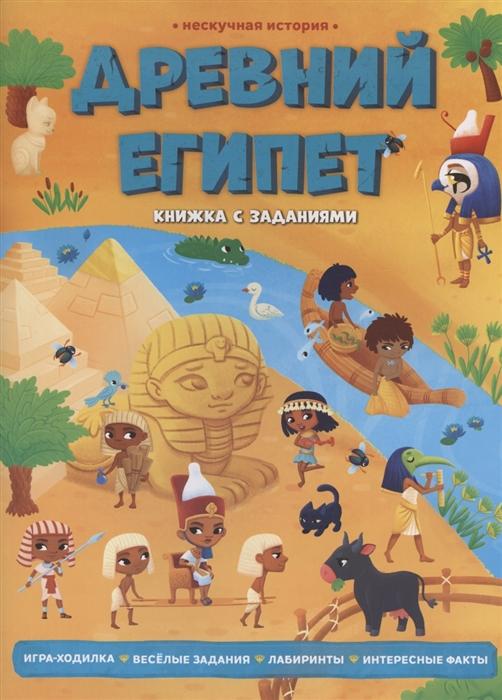 Ночевная Д., Зленко Н. Древний Египет Книжка с заданиями