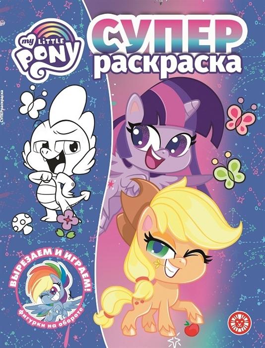 Купить Суперраскраска РС 2102 Мой маленький пони, Лев, Раскраски