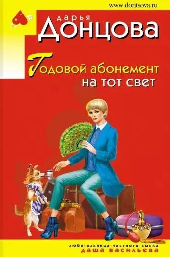Донцова Д. Годовой абонемент на тот свет недорого