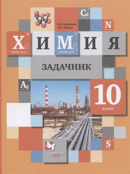 Кузнецова Н., Левкин А. Химия 10 класс Задачник недорого