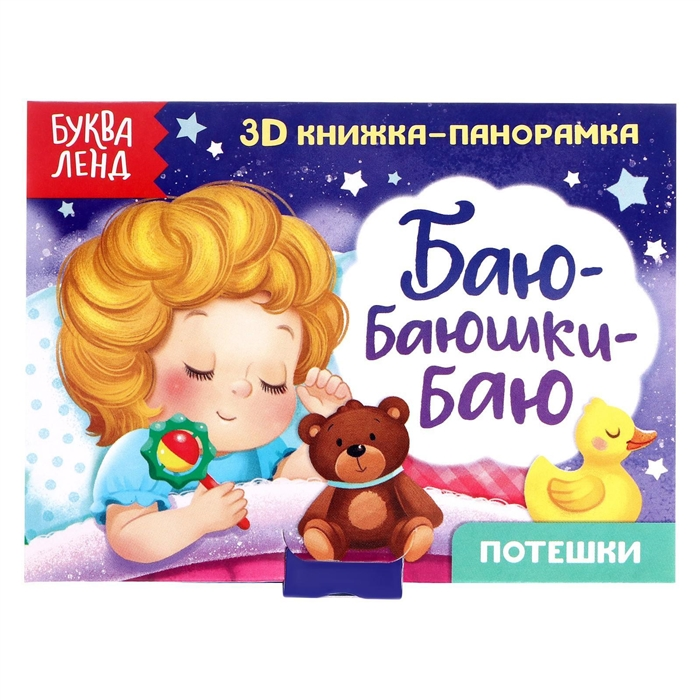 Фото - Исакова С. (худ.) Баю-баюшки-баю Потешки 3D книжка-панорамка белина людмила баю баюшки баю