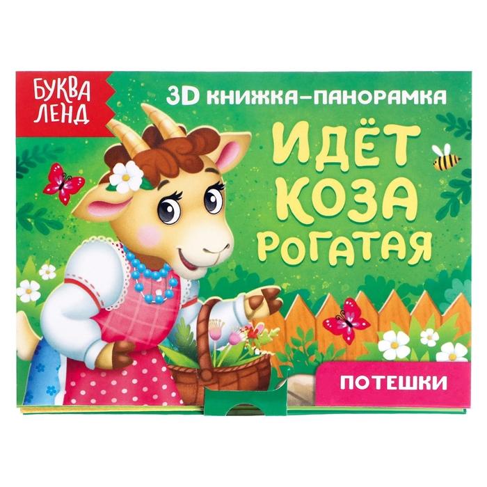 Купить Идет коза рогатая Потешки 3D книжка-панорамка, БУКВА-ЛЕНД, Стихи и песни