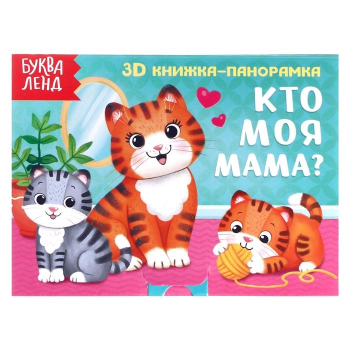 Купить Кто моя мама 3D книжка-панорамка, БУКВА-ЛЕНД, Стихи и песни