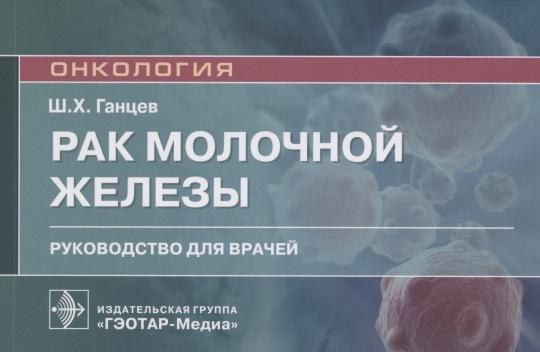 Фото - Ганцев Ш. Рак молочной железы Руководство для врачей активное ведение родов руководство для врачей