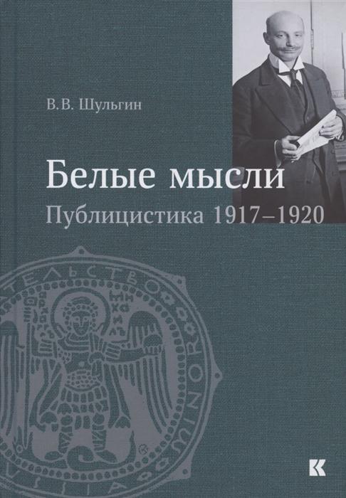 Шульгин В. Белые мысли Публицистика 1917 1920 гг арзамаскин ю комиссары 1917 1942 гг