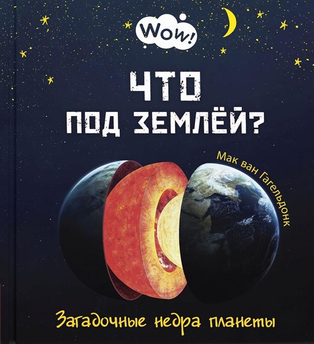 Купить Что под землей Загадочные недра планеты, Энас-Книга, Естественные науки