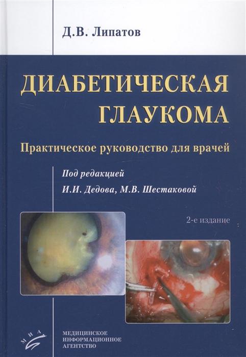 Фото - Липатов Д. Диабетическая глаукома Практическое руководство для врачей тимошкова ю л климактерический синдром практическое руководство для врачей