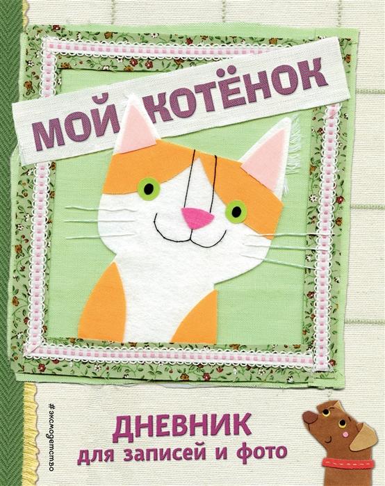 Купить Мой котенок Дневник для записей и фото, Эксмо, Дневники. Альбомы. Анкеты