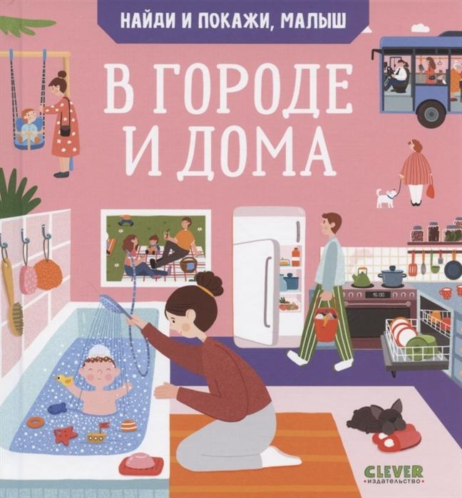 Фото - Парамонова А. Найди и покажи малыш В городе и дома найди и покажи найди и покажи малыш в музее