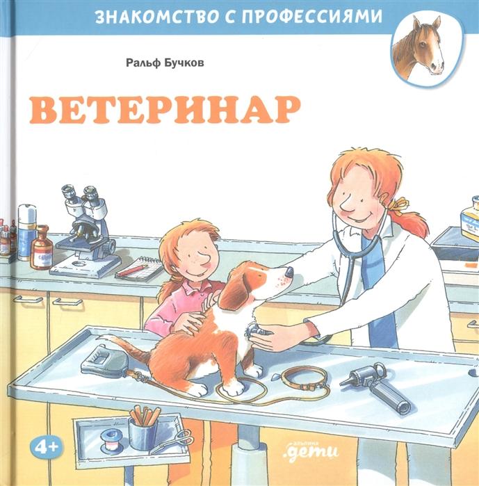 Бучков Р. Ветеринар водитель мусоровоза бучков р