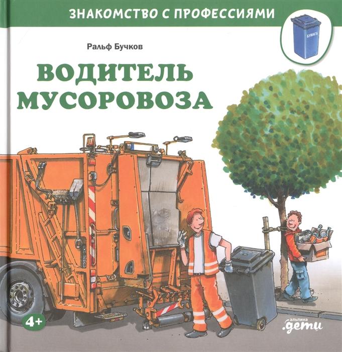 Бучков Р. Водитель мусоровоза водитель мусоровоза бучков р