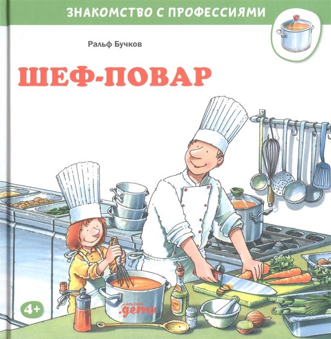 Бучков Р. Шеф-повар водитель мусоровоза бучков р