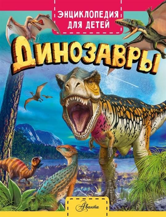 Гибберт К. Динозавры недорого