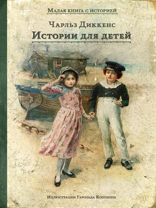 Купить Истории для детей, Издательский Дом Мещерякова АО, Проза для детей. Повести, рассказы
