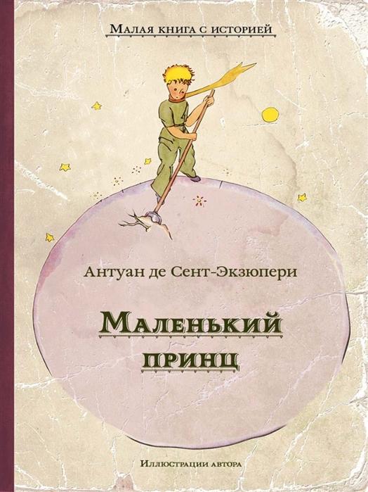 Купить Маленький принц, Издательский Дом Мещерякова АО, Проза для детей. Повести, рассказы