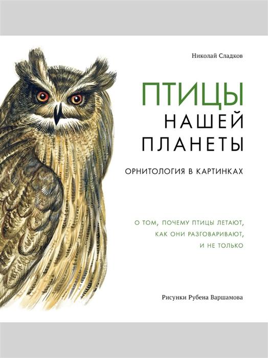 Купить Птицы нашей планеты Орнитология в картинках, Издательский Дом Мещерякова АО, Естественные науки