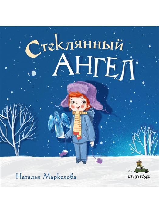 Купить Стеклянный ангел, Издательский Дом Мещерякова АО, Проза для детей. Повести, рассказы