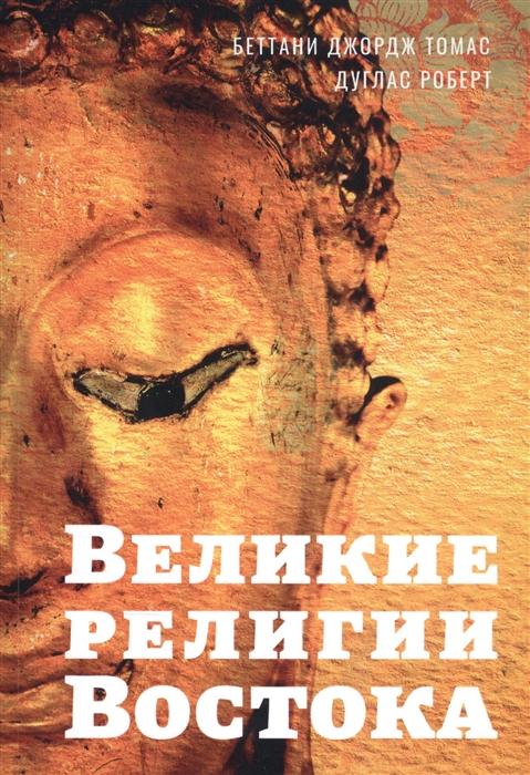 Беттани Дж., Дуглас Р. Великие религии Востока беттани дж дуглас р великие религии востока
