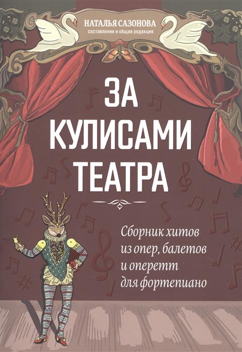 Сазонова Н. (сост.) За кулисами театра сборник хитов из опер балетов и оперетт для фортепиано