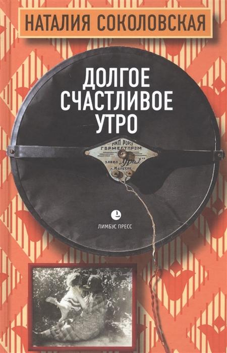 Соколовская Н. Долгое счастливое утро недорого