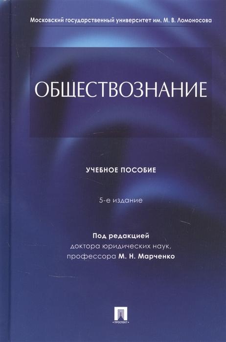 Марченко М. (ред.) Обществознание Учебное пособие недорого