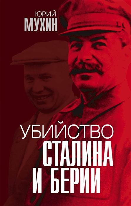 Мухин Ю. Убийство Сталина и Берии мухин ю и и снова путин кому и зачем он нужен