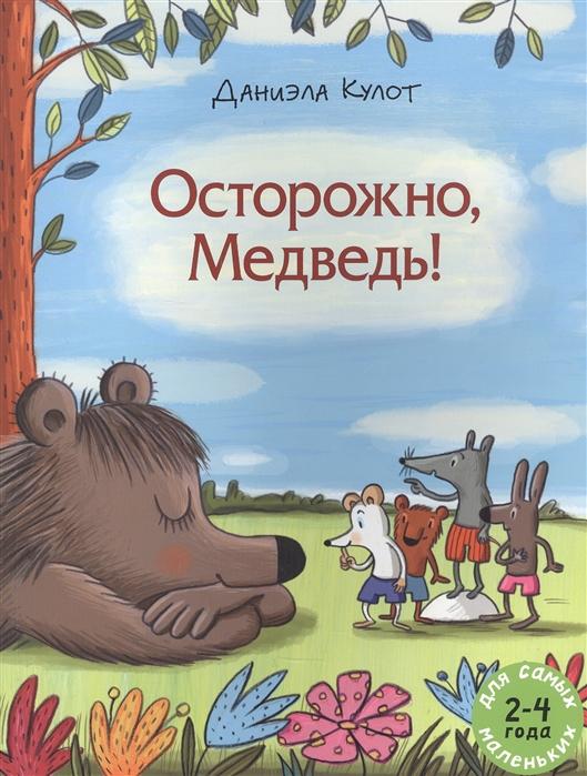 Купить Осторожно Медведь, Мелик-Пашаев, Сказки