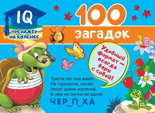 Дмитриева В. 100 загадок
