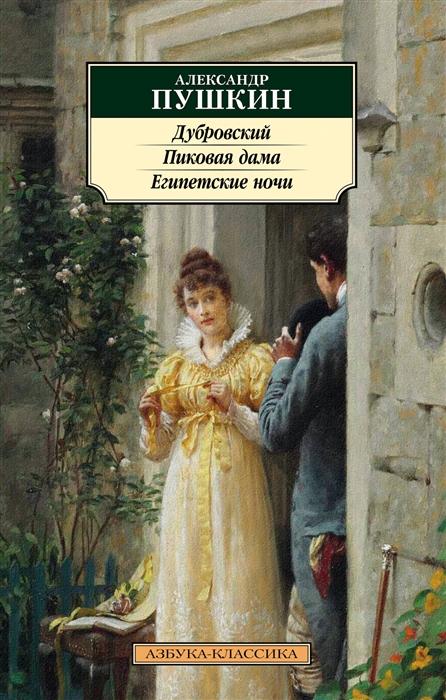 Пушкин А. Дубровский Пиковая дама Египетские ночи недорого