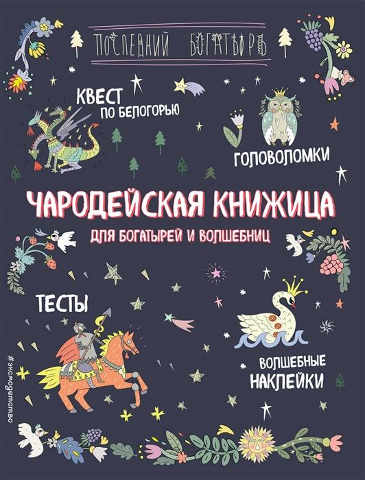 Гудкова А. Чародейская книжица для богатырей и волшебниц Головоломки тесты квест наклейки