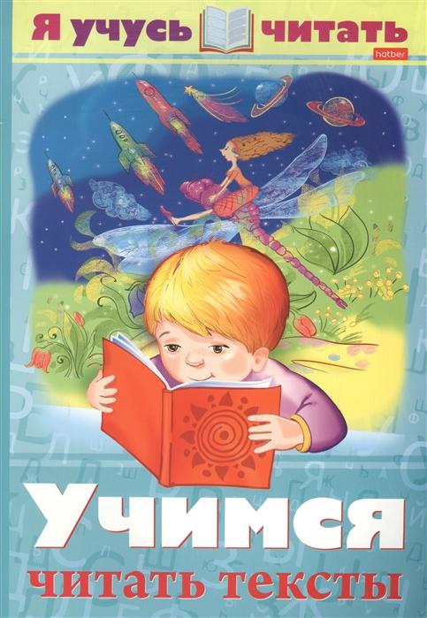 Смирнова А. Я учусь читать Учимся читать тексты шестакова и б я учусь читать как щенок нашел солнышко