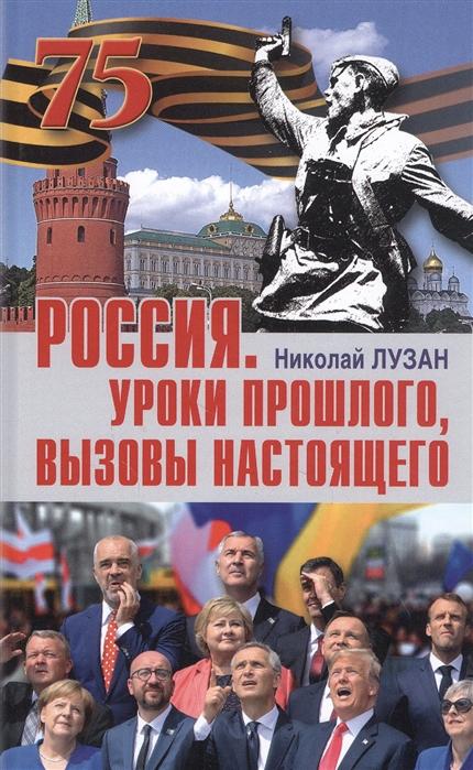 Фото - Лузан Н. Россия Уроки прошлого Вызовы настоящего лузан н кто если не мы