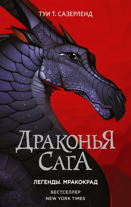Купить Драконья сага Легенды Мракокрад, АСТ, Детская фантастика
