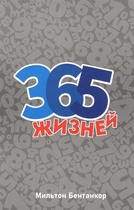 Бентанкор М. 365 жизней