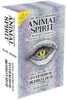 The Wild Unknown Animal Spirit. Дикое Неизвестное тотемное животное. Колода-оракул