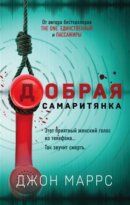 Добрая самаритянка (Маррс Дж.) - купить книгу с доставкой в интернет-магазине «Читай-город». ISBN: 978-5-04-116309-9
