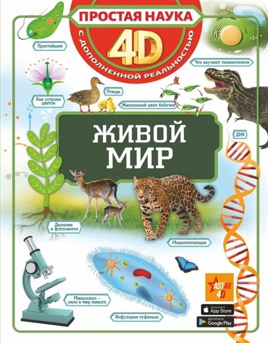 Купить Живой мир, АСТ, Естественные науки