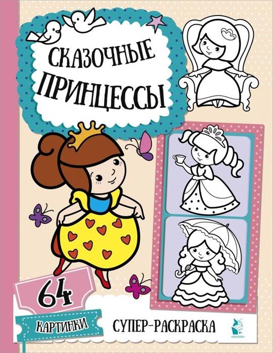 Купить Сказочные принцессы, Малыш, Раскраски