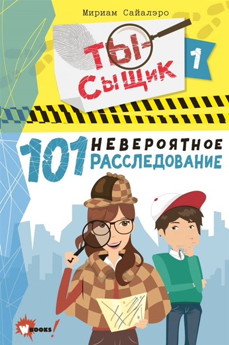 Купить 101 невероятное расследование, АСТ, Детский детектив
