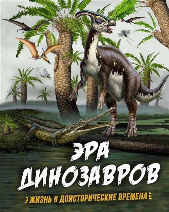 Купить Эра динозавров Жизнь в доисторические времена, Махаон, Естественные науки