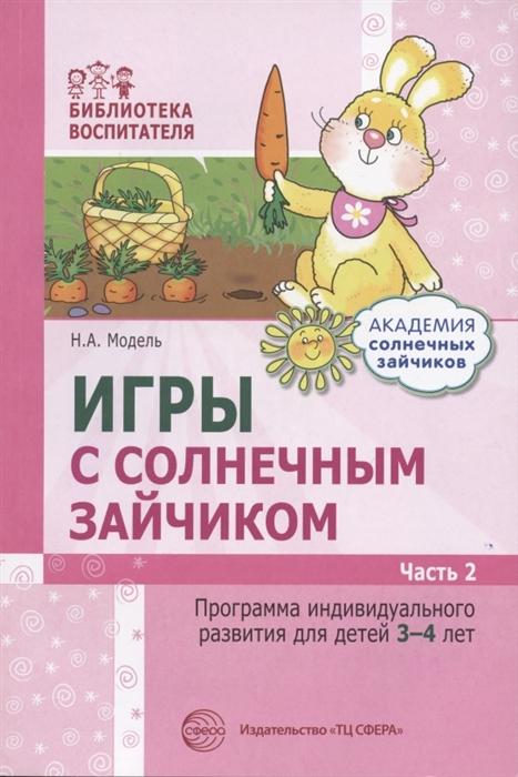 Модель Н. Игры с солнечным зайчиком Программа индивидуального развития для детей 3-4 лет Часть 2