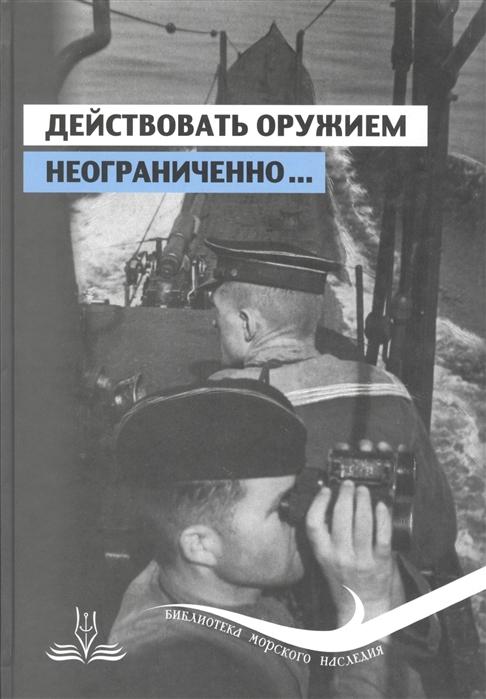 Ольховатский О. Действовать оружием неограниченно Подводная война на Черном море в документах и мемуарах Часть 1 Июль-август 1941 года