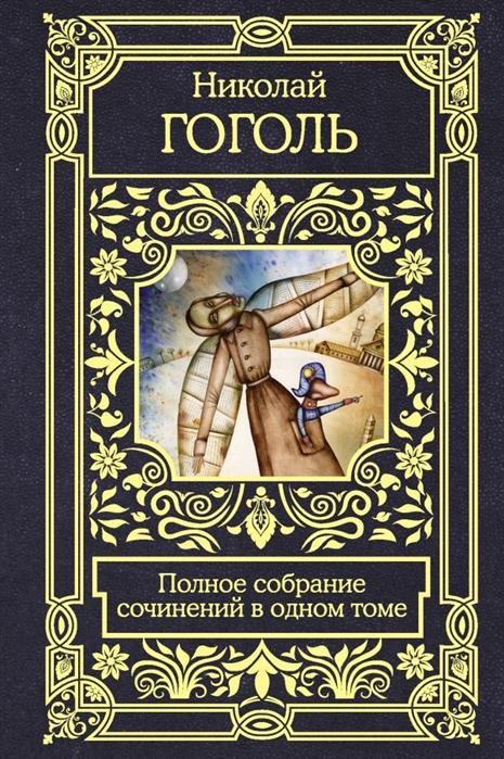 Гоголь Н. Полное собрание сочинений в одном томе н в гоголь собрание сочинений в 6 томах комплект