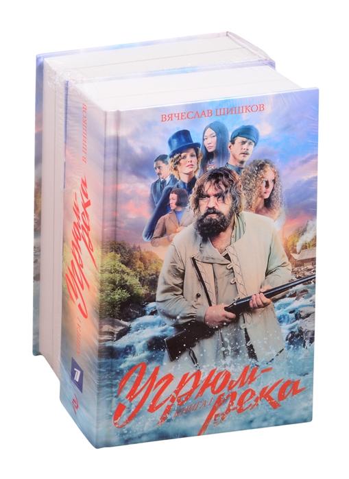 Шишков В. Угрюм-река Книга 1 Книга 2 комплект из 2 книг