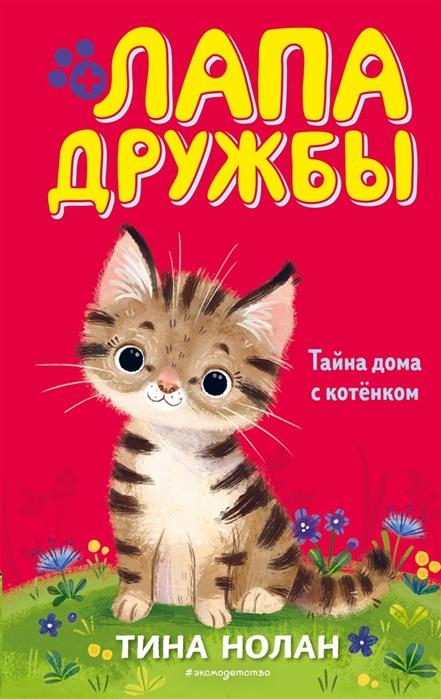 Купить Тайна дома с котенком, Эксмо, Проза для детей. Повести, рассказы