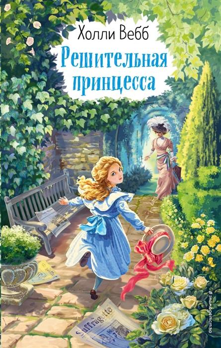 Вебб Х. Решительная принцесса вебб х три цвета волшебства