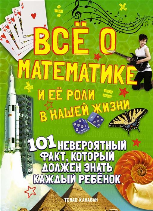 Все о математике и ее роли в нашей жизни, Махаон, Общественные науки  - купить со скидкой