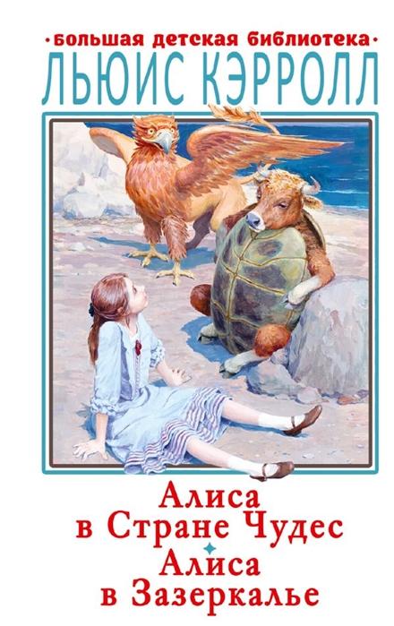Купить Алиса в Стране Чудес Алиса в Зазеркалье, АСТ, Сказки